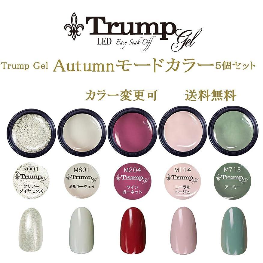 リスク論文屋内で【送料無料】日本製 Trump gel トランプジェル オータムモード カラー 選べる カラージェル 5個セット 秋ネイル ベージュ ボルドー カーキ ラメ カラー