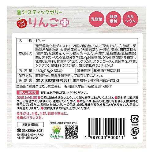 大木製薬青汁スティックゼリーりんごプラス15gx30本