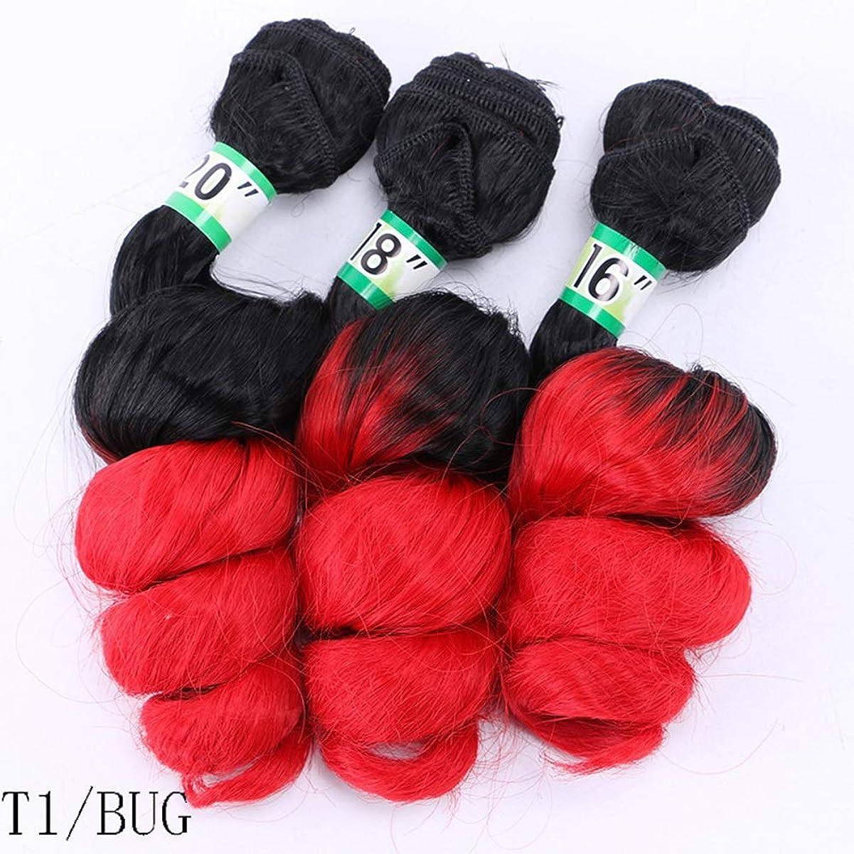 誤解させる有害ハウジングYAHONGOE ルースウェーブヘアスタイリング3バンドルブラジルの髪の拡張子 - T1 / BUG#赤(16