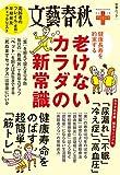 文春クリニック 健康長寿を約束する 老けないカラダの新常識 文春クリニックシリーズ (文春e-book)