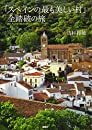 「スペインの最も美しい村」全踏破の旅