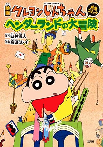 映画クレヨンしんちゃん ヘンダーランドの大冒険の詳細を見る