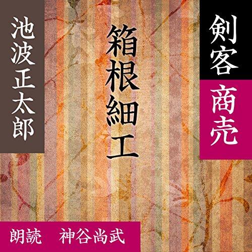 『箱根細工 (剣客商売より)』のカバーアート