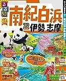 るるぶ南紀白浜 伊勢 志摩'20 (るるぶ情報版(国内))