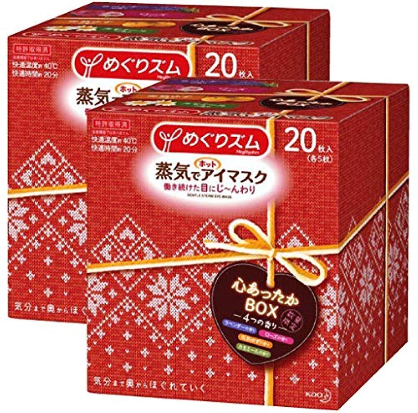 肥沃なレビュー時系列【まとめ買い】 めぐりズム 蒸気でホットアイマスク 心あったかBOX 4つの香り 20枚入 ? 2