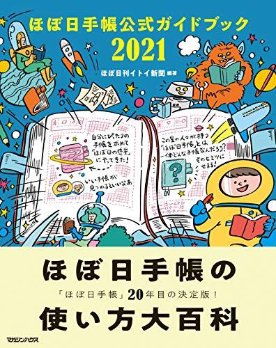 ほぼ日手帳公式ガイドブック2021