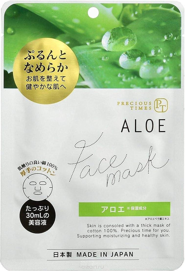 火山学者辛いオデュッセウス国産 フェイスマスク アロエ ぷるんとなめらか 30ml 美容液 FACE MASK ALOE