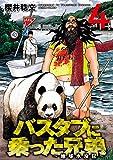 バスタブに乗った兄弟~地球水没記~ : 4 (アクションコミックス)