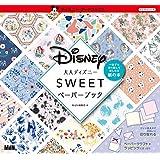大人ディズニー スウィートペーパーブック (ディズニー・アートブックス クラフトシリーズ)
