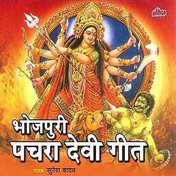 Bhojpuri Pachra Devi Geet