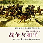 战争与和平 - 戰爭與和平 [War and Peace] audiobook cover art