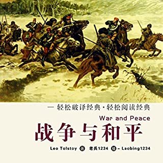 战争与和平 - 戰爭與和平 [War and Peace] cover art