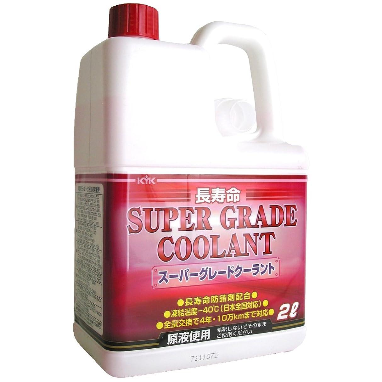 広告タンク地下古河薬品工業(KYK) クーラント スーパーグレードクーラント ピンク 2L[HTRC3]