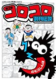コロコロ創刊伝説 (2) (てんとう虫コミックススペシャル)