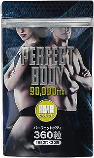 HMBカルシウム 90,000mg PERFECT BODY 【国内分析済みHMBCa使用】 (1)