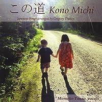 Kono Michi