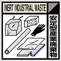 つくし 産廃標識ステッカー「安定型産業廃棄物」 SH119C