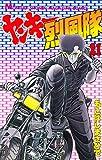 ヤンキー烈風隊(21) (月刊少年マガジンコミックス)