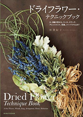 ドライフラワー・テクニックブック 2、3輪の花から、リース、スワッグ、 アレンジメント、花絵、ハーバリウムまで