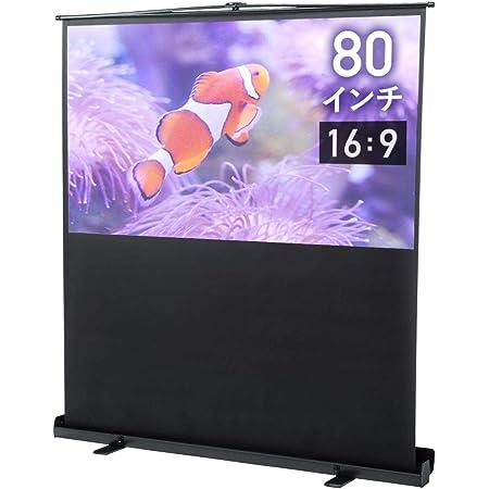 イーサプライ プロジェクタースクリーン 80インチ ワイド 16:9 自立式 床置き パンタグラフ式 大型 EEX-PSY2-80HDV