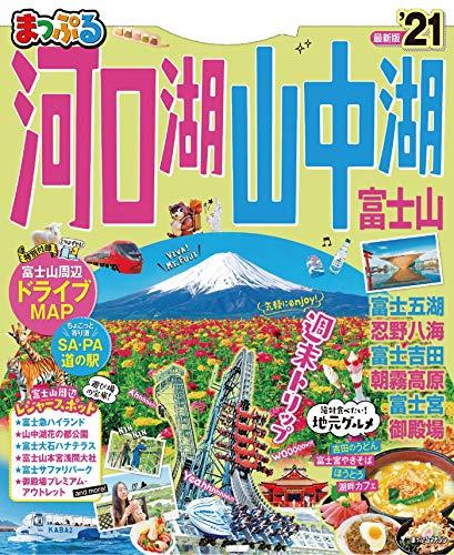 まっぷる 河口湖・山中湖 富士山'21