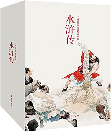 中国连环画经典故事系列:水浒传(套装共20册)