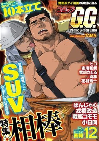 コミックGG(12) (BAKUDANコミックス)