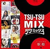 TSU-TSU MIX 歌姫