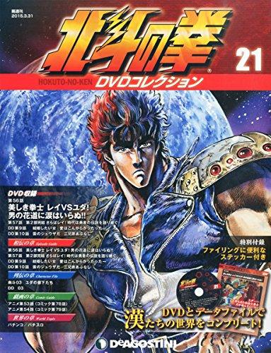 北斗の拳 DVDコレクション 21号 (第56話、第57話、DD第9話、DD第10話) [分冊百科] (DVD付)