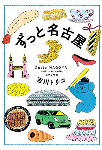 ずっと名古屋 (ポプラ文庫)