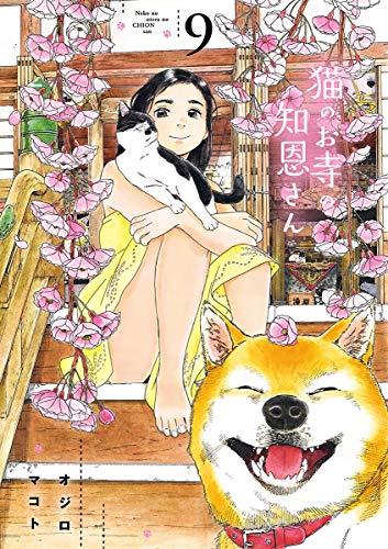 猫のお寺の知恩さん(9) (ビッグコミックス) - オジロマコト