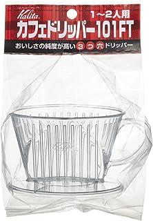 カリタ コーヒードリッパー プラスチック製 1~2人用 101FT #04011