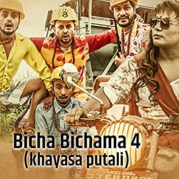 Bicha Bichama 4 (Khayasa Putali)