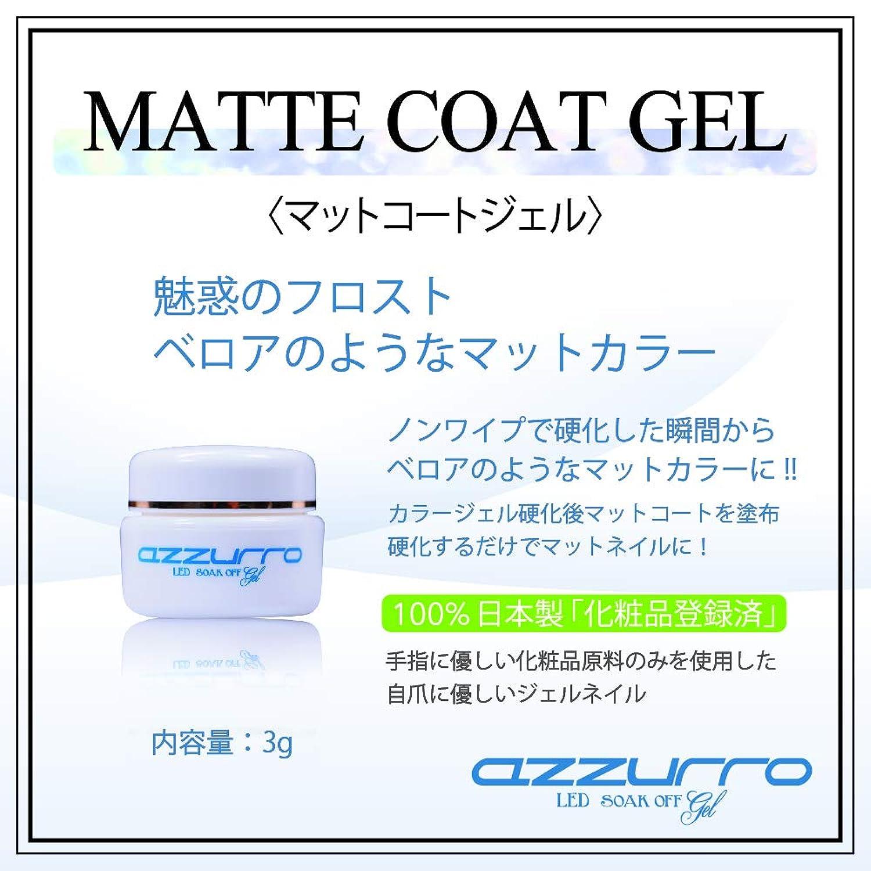 azzurro マットコートジェル 3g