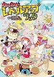ウタカゼレベルアップブック (Role&Roll RPGシリーズ)