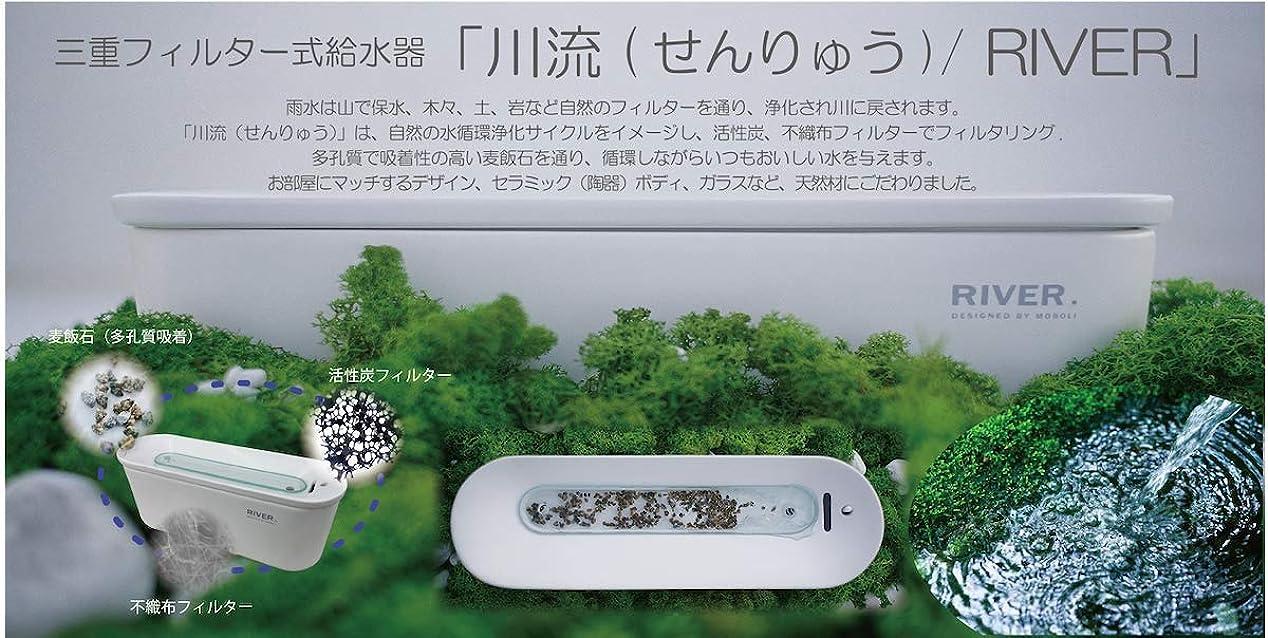 バウンスやさしいマントRIVER「川流」三重フィルター式給水器 (ホワイト)