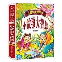儿童轻松快乐读——小故事大智慧(精装)