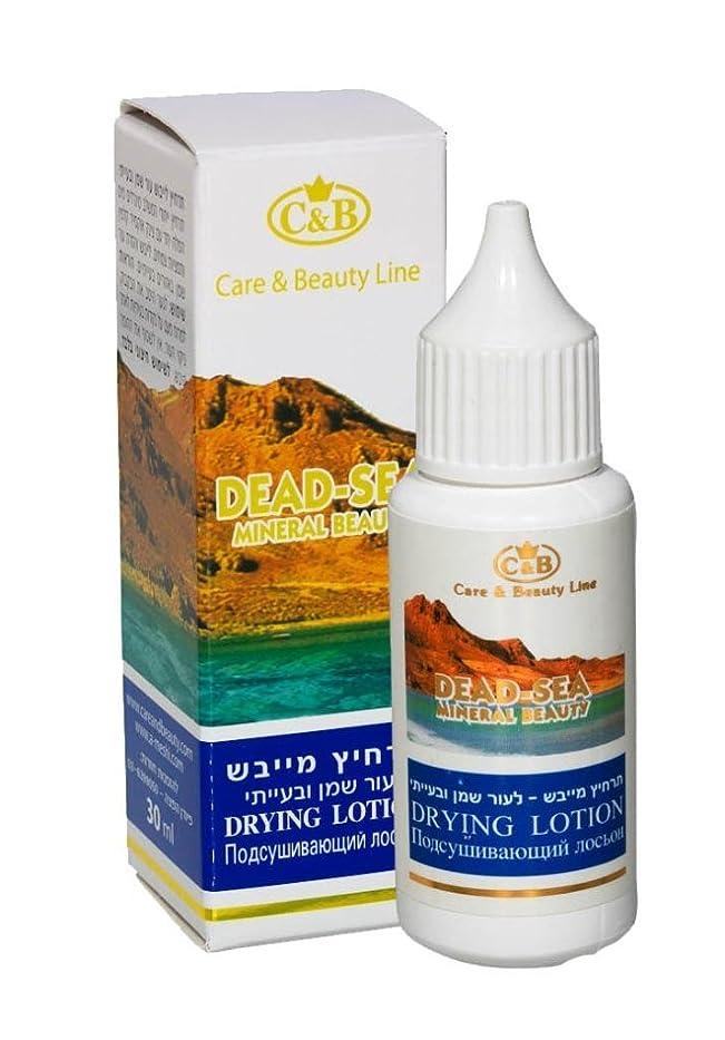 池寄り添う危険乾燥へのローション 30mL 死海ミネラル Drying Lotion