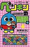 ペンギンの問題+(4) (てんとう虫コミックス)
