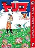 トリコ カラー版 7 (ジャンプコミックスDIGITAL)