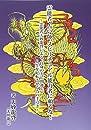 『霊能者、占い師、スピリチュアル能力者に頼るな!』~霊能者天妙龍啓による、自身の力で開運し、人生を好転させる為の手引き~