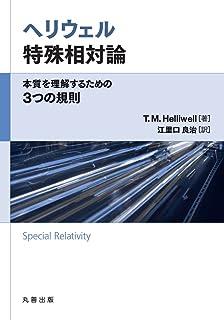 ヘリウェル―特殊相対論 本質を理解するための3つの規則