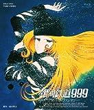 銀河鉄道999 エターナル・ファンタジー[Blu-ray/ブルーレイ]