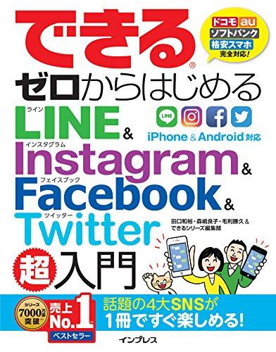 できるゼロからはじめるLINE&Instagram&Facebook&Twitter超入門 できるシリーズ