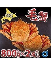 丸市岡田商店 毛がに 毛蟹 毛ガニ 2尾セット(1.6kg前後)(約800g×2尾)
