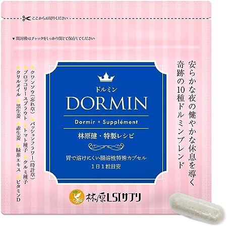 林原LSIサプリ ドルミン (DORMIN) サプリメント すやっ&ぐっすり 林原健特製レシピ (31粒入り/31日分) 腸溶性特殊カプセル [ブロッコリースプラウト/ビタミンD 等]