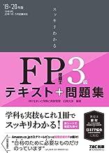スッキリわかる FP技能士3級 2019-2020年 (スッキリわかるシリーズ)