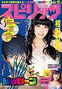 週刊ビッグコミックスピリッツ 202巻 表紙画像