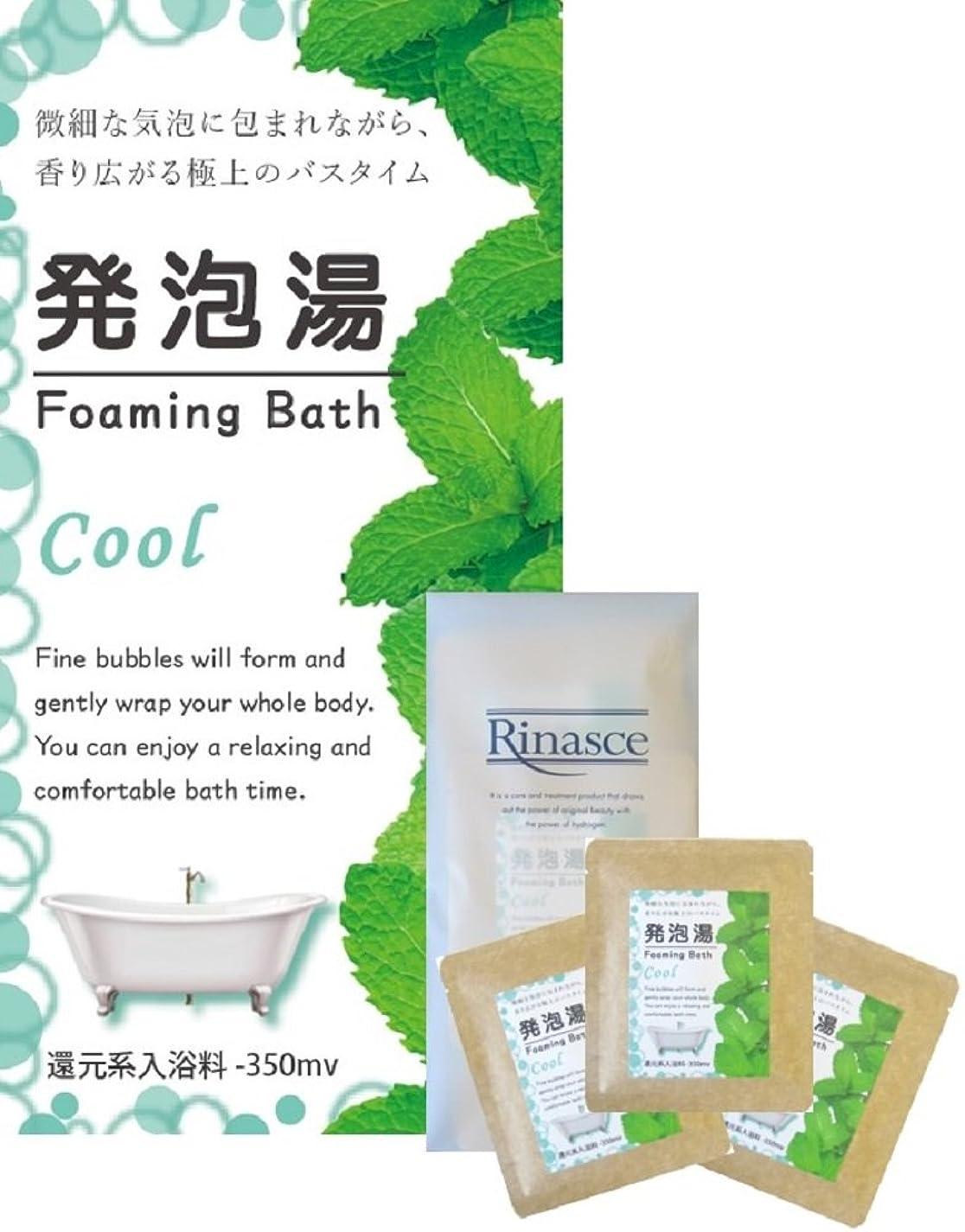 分注する利益西【ゆうメール対象】発泡湯(はっぽうとう) Foaming Bath Cool クール 40g 3包セット/微細な気泡に包まれながら香り広がる極上のバスタイム