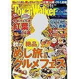 TokaiWalker東海ウォーカー 2016 11月号 [雑誌]